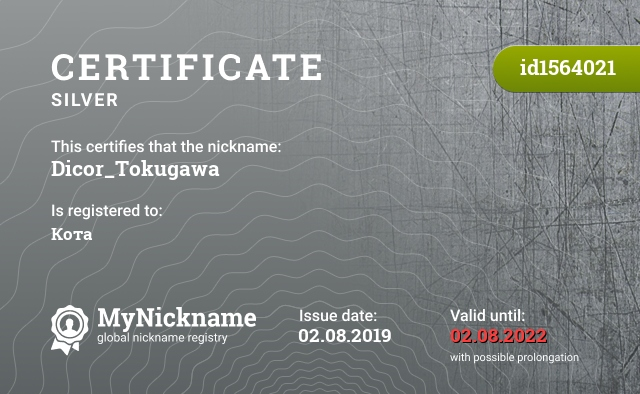 Certificate for nickname Dicor_Tokugawa is registered to: Кота