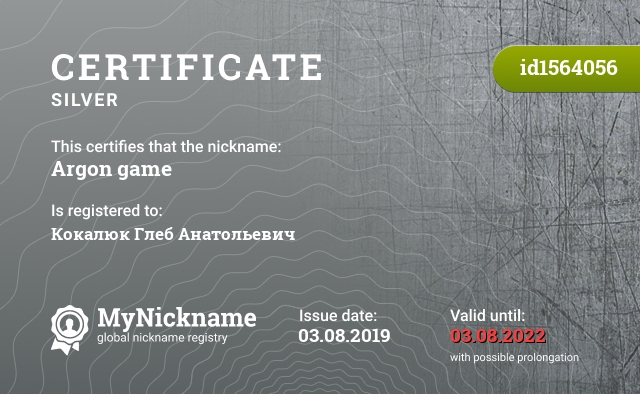 Certificate for nickname Argon game is registered to: Кокалюк Глеб Анатольевич