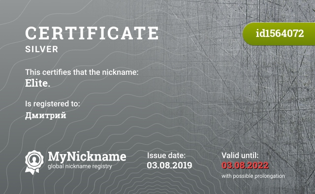 Certificate for nickname Elite. is registered to: Дмитрий