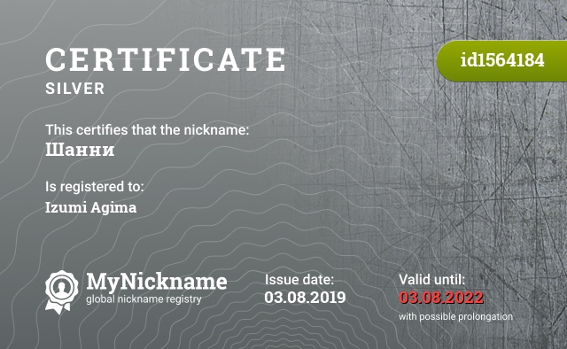 Certificate for nickname Шанни is registered to: Изуми Агима