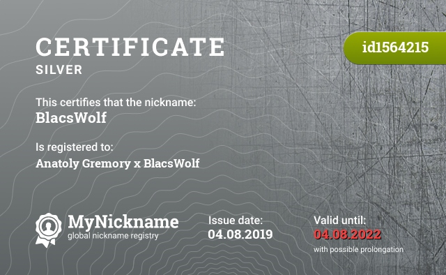 Certificate for nickname BlacsWolf is registered to: Anatoly Gremory x BlacsWolf