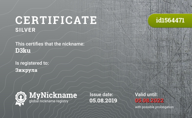 Certificate for nickname D3ku is registered to: Зикрула
