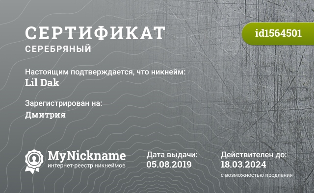 Сертификат на никнейм Lil Dak, зарегистрирован на Дмитрия