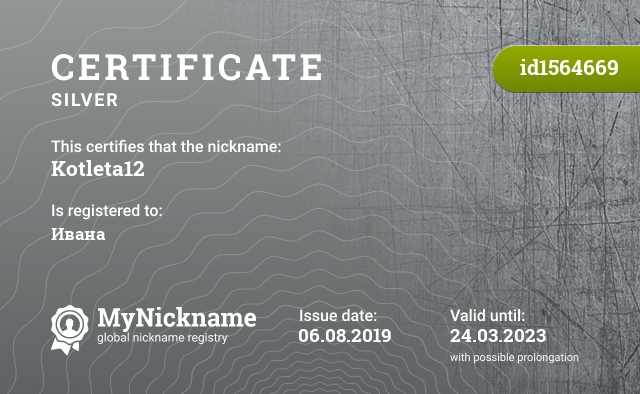 Certificate for nickname Kotleta12 is registered to: Ивана