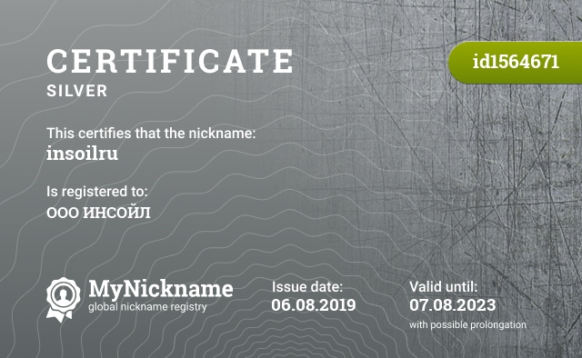 Certificate for nickname insoilru is registered to: ООО ИНСОЙЛ
