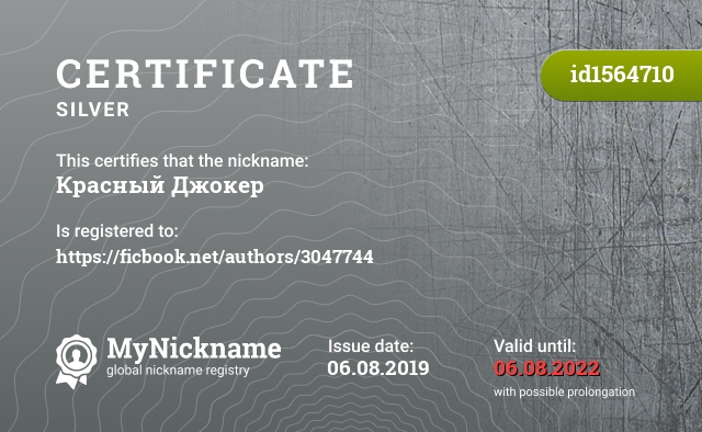 Certificate for nickname Красный Джокер is registered to: https://ficbook.net/authors/3047744