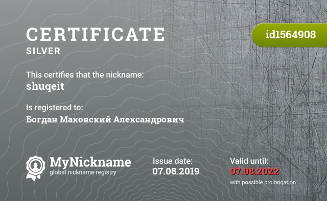 Certificate for nickname shuqeit is registered to: Богдан Маковский Александрович