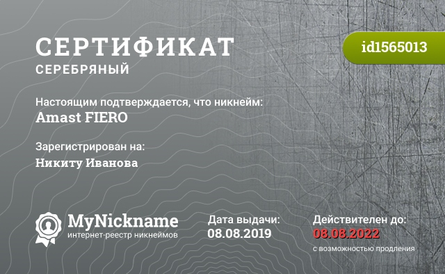 Сертификат на никнейм Amast FIERO, зарегистрирован на Никиту Иванова