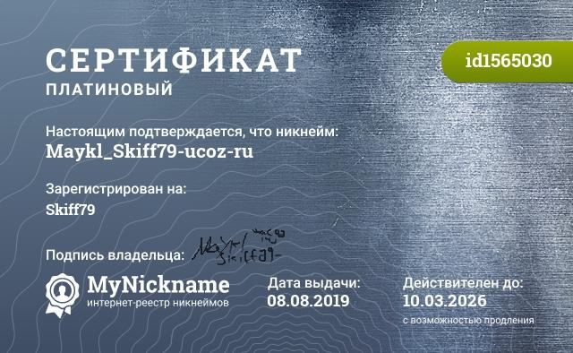 Сертификат на никнейм Maykl_Skiff79-ucoz-ru, зарегистрирован на Skiff79