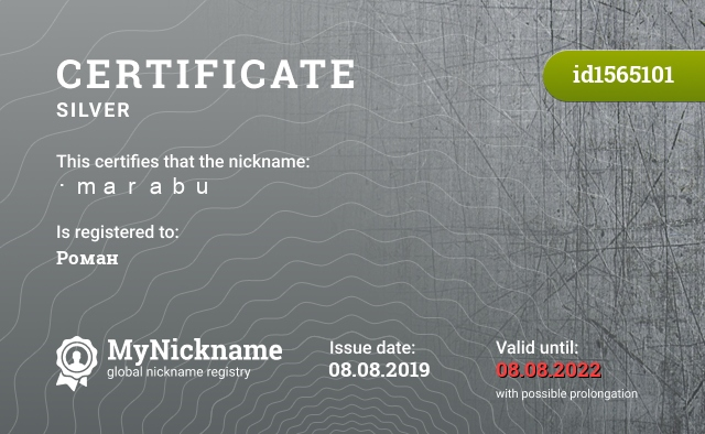 Certificate for nickname ・ marabu is registered to: Роман