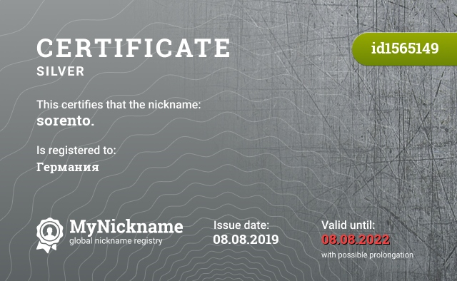 Certificate for nickname sorento. is registered to: Германия
