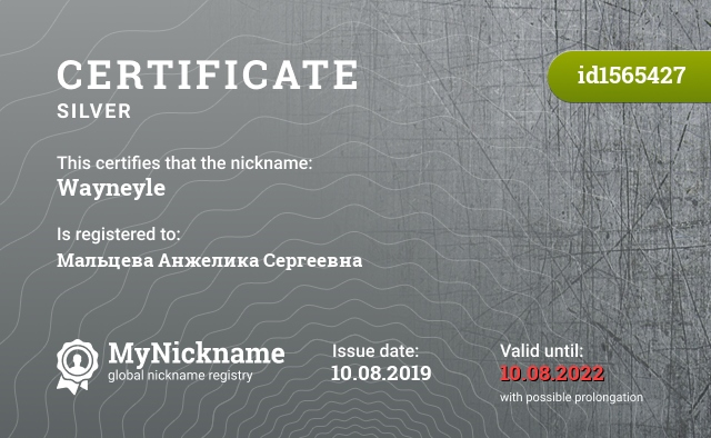Certificate for nickname Wayneyle is registered to: Мальцева Анжелика Сергеевна