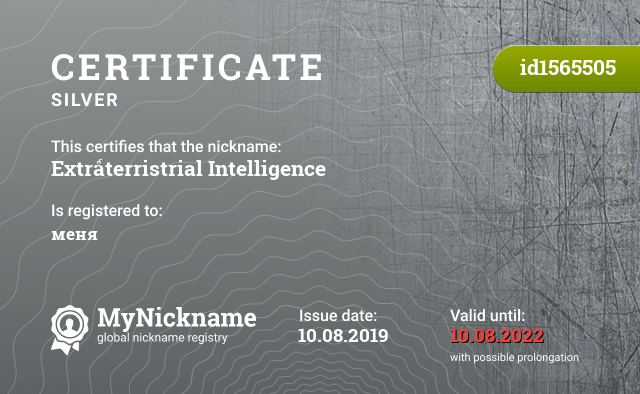 Certificate for nickname Extrǻterristrial Intelligence is registered to: меня