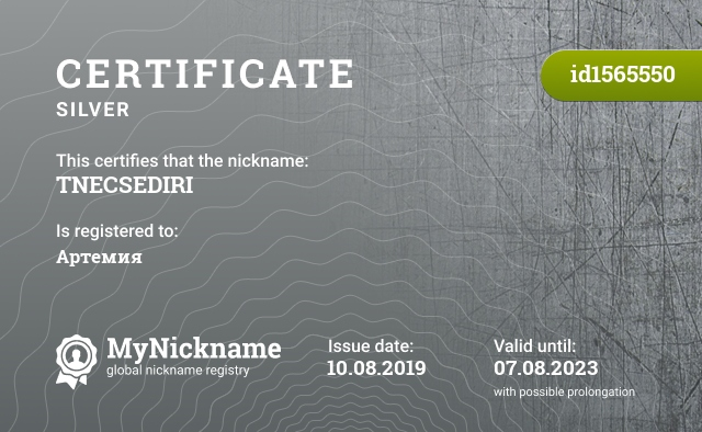 Certificate for nickname TNECSEDIRI is registered to: Артемия