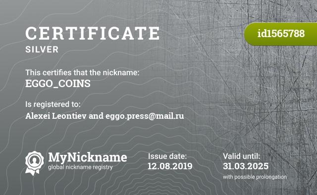 Certificate for nickname EGGO_COINS is registered to: Алексея Леонтьева и eggo.press@mail.ru