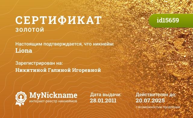 Сертификат на никнейм Liona, зарегистрирован на Никитиной Галиной Игоревной
