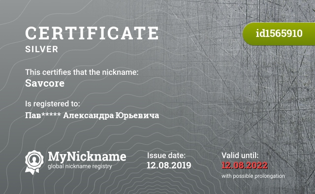Certificate for nickname Savcore is registered to: Пав***** Александра Юрьевича