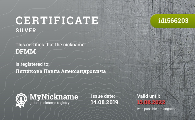 Certificate for nickname DFMM is registered to: Ляликова Павла Александровича