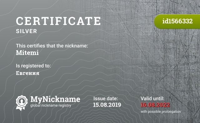 Certificate for nickname Mitemi is registered to: Евгения