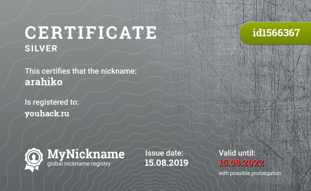 Certificate for nickname arahiko is registered to: youhack.ru