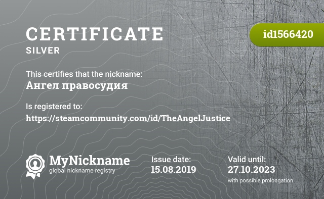 Certificate for nickname Ангел правосудия is registered to: https://steamcommunity.com/id/TheAngelJustice