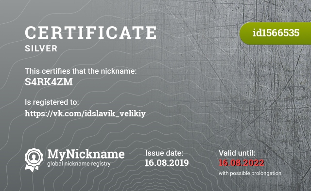 Certificate for nickname S4RK4ZM is registered to: https://vk.com/idslavik_velikiy