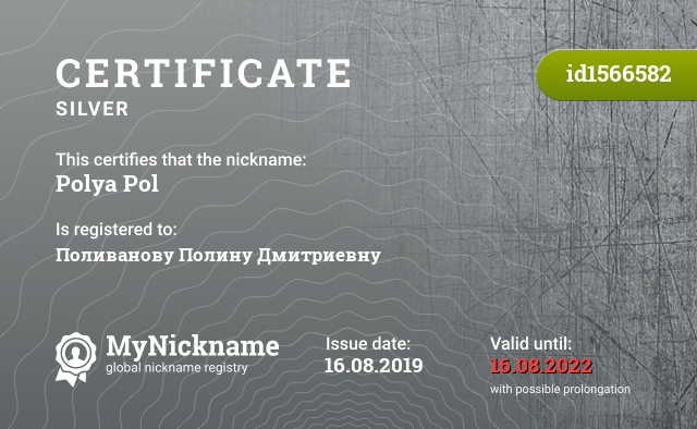 Certificate for nickname Polya Pol is registered to: Поливанову Полину Дмитриевну