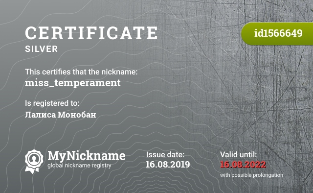 Certificate for nickname miss_temperament is registered to: Лалиса Монобан