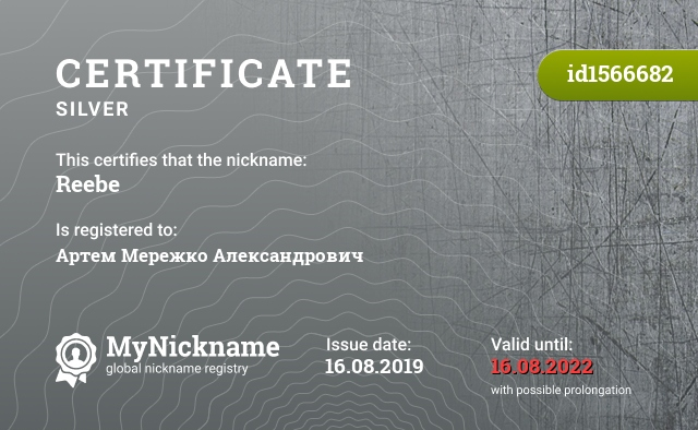 Certificate for nickname Reebe is registered to: Артем Мережко Александрович
