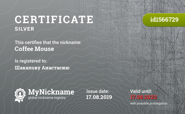 Certificate for nickname Coffee Mouse is registered to: Шакалову Анастасию