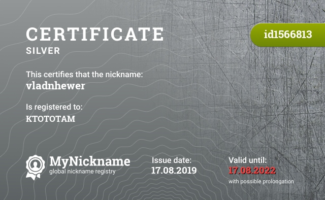 Certificate for nickname vladnhewer is registered to: КТОТОТАМ