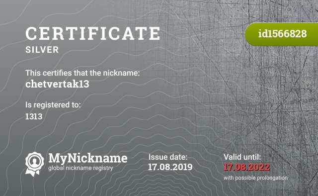 Certificate for nickname chetvertak13 is registered to: 1313