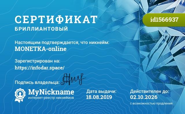 Сертификат на никнейм monetka-online, зарегистрирован на www.manyofis.site