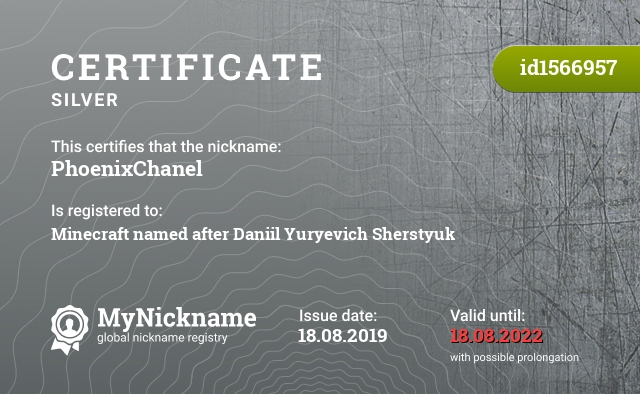 Certificate for nickname PhoenixChanel is registered to: Minecraft именем Даниила Юрьевича Шерстюка