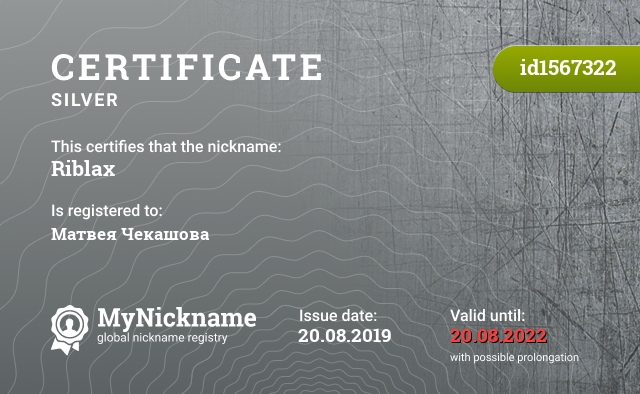 Certificate for nickname Riblax is registered to: Матвея Чекашова