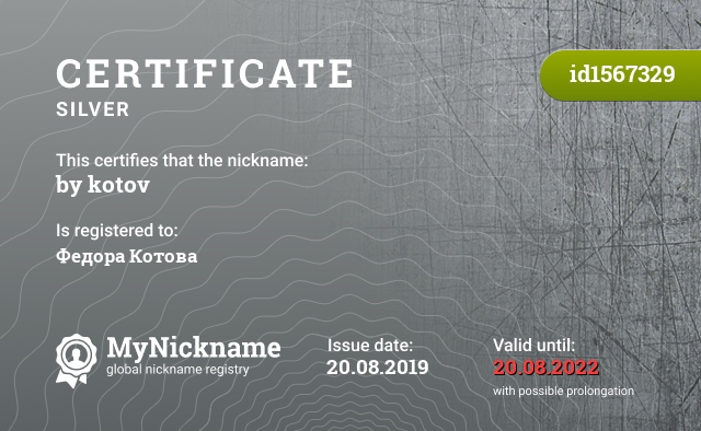 Certificate for nickname by kotov is registered to: Федора Котова