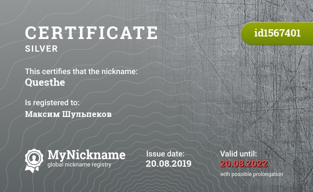 Certificate for nickname Questhe is registered to: Максим Шульпеков