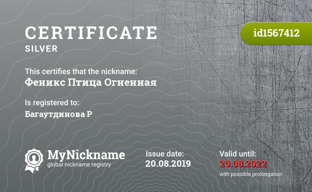 Certificate for nickname Феникс Птица Огненная is registered to: Багаутдинова Р
