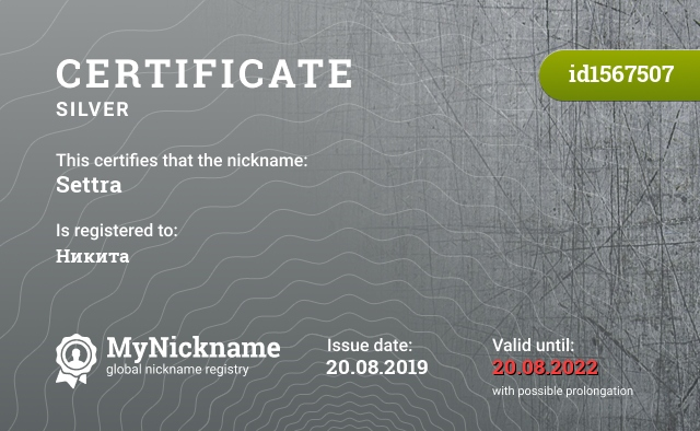 Certificate for nickname Settra is registered to: Никита
