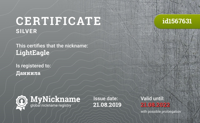 Certificate for nickname LightEagle is registered to: Даниила