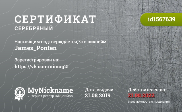 Сертификат на никнейм James_Ponten, зарегистрирован на https://vk.com/nimog21