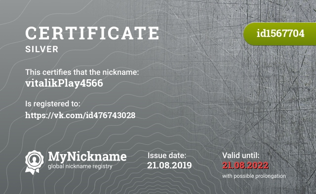 Certificate for nickname vitalikPlay4566 is registered to: https://vk.com/id476743028