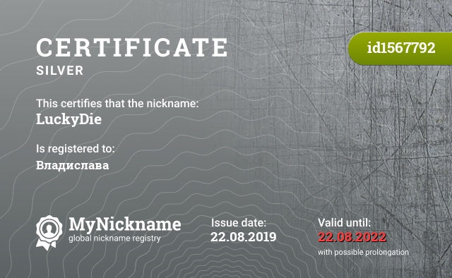 Certificate for nickname LuckyDie is registered to: Владислава
