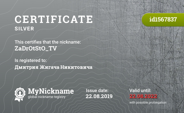 Certificate for nickname ZaDrOtStO_TV is registered to: Дмитрия Жигача Никитовича