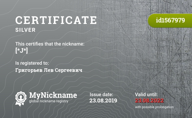 Certificate for nickname [*J*] is registered to: Григорьев Лев Сергеевич