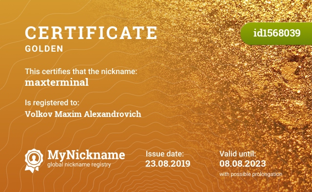 Certificate for nickname maxterminal, registered to: Волкова Максима Александровича
