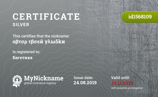 Certificate for nickname αβτσρ τβσεй уλыδkи is registered to: Багетика
