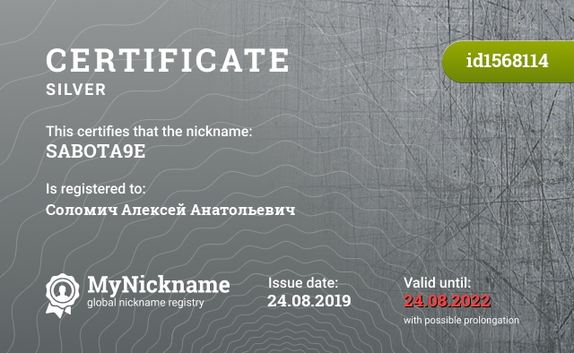 Certificate for nickname SABOTA9E is registered to: Соломич Алексей Анатольевич