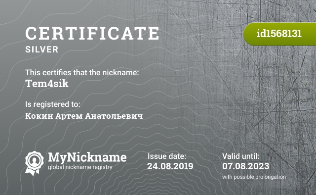 Certificate for nickname Tem4sik is registered to: Кокин Артем Анатольевич