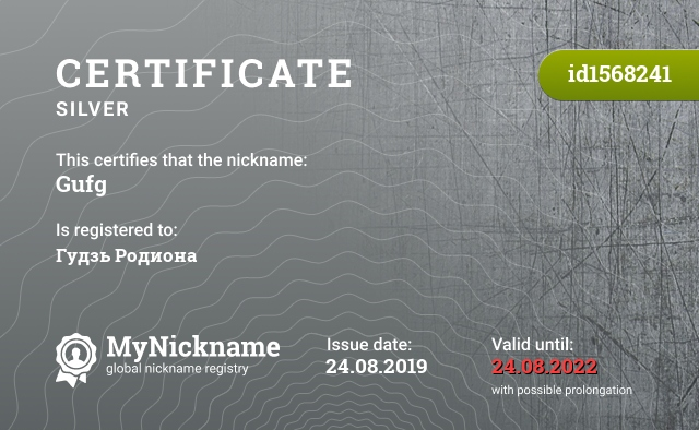 Certificate for nickname Gufg is registered to: Гудзь Родиона